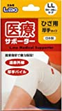 エルモ 医療サポーター 厚手 ひざ用 LLサイズ(1枚入)