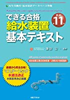 51J3D+9BrRL. SL200  - 給水装置工事主任技術者試験 01
