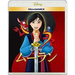"""ムーラン MovieNEX [ブルーレイ+DVD+デジタルコピー+MovieNEXワールド] [Blu-ray]"""" class=""""object-fit"""""""