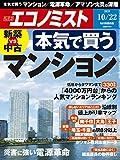 週刊エコノミスト 2019年10月22日号 [雑誌]