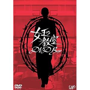 """女王の教室 DVD-BOX"""""""