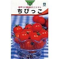 ミニトマト 種 【 ちびっこ 】 種子 小袋