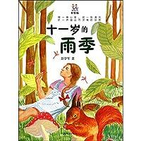 Books eleven-year-old Tao Tao rainy season(Chinese Edition)