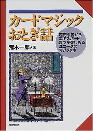 カードマジックおとぎ話―超初心者からエキスパートまでが楽しめるユニークなマジック本