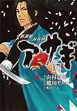 新選組刃義抄 アサギ(5) (ヤングガンガンコミックス)