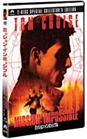 ミッション:インポッシブル スペシャル・コレクターズ・エディション [DVD]