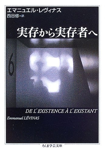 実存から実存者へ (ちくま学芸文庫)