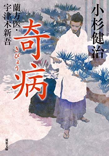 蘭方医・宇津木新吾(12)-奇病 (双葉文庫)