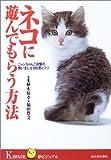 ネコに遊んでもらう方法―ニャンちゃんご自慢の飼い主になる知恵とコツ (KAWADE夢ビジュアル)
