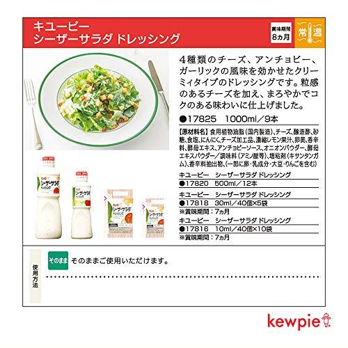 キユーピーシーザーサラダドレッシング1000ml(業務用)