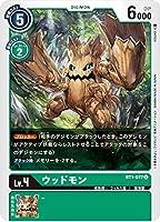 デジモンカードゲーム BT1-072 ウッドモン (U アンコモン) ブースター NEW EVOLUTION (BT-01)