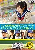 もし高校野球の女子マネージャーがドラッカーの「マネジメント」を読んだら(通常版) [DVD] image