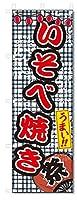 のぼり旗 いそべ焼き (W600×H1800)屋台・祭り
