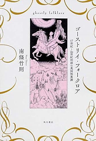 ゴーストリイ・フォークロア 17世紀~20世紀初頭の英国怪異譚