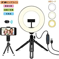 LEDリングライト 撮影照明用 リングライト 外径10in USBライト 3色モード付き 10段階調光 高輝度LED撮影照明用ライト Bluetoothリモコン スマホスタンド付き 美容化粧/自撮り写真/YouTube生放送/ビデオカメラ撮影用