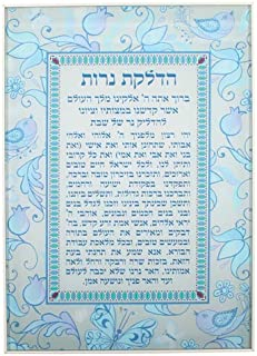Bluenoemi Gifts Hebrew Candles Lighting Blessing Prayer Wall Hanging