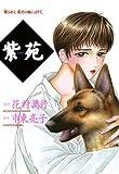 紫苑(しをん) (ヤングチャンピオン・コミックス)