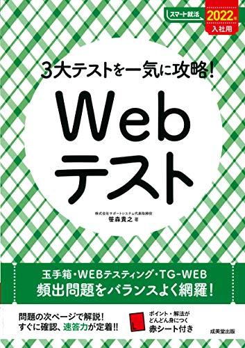 3大テストを一気に攻略!Webテスト 2022年入社用 (スマート就活)