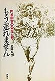 もう走れません―円谷幸吉の栄光と死 (1977年)