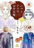 ハルとアオのお弁当箱 (1) (ゼノンコミックス)