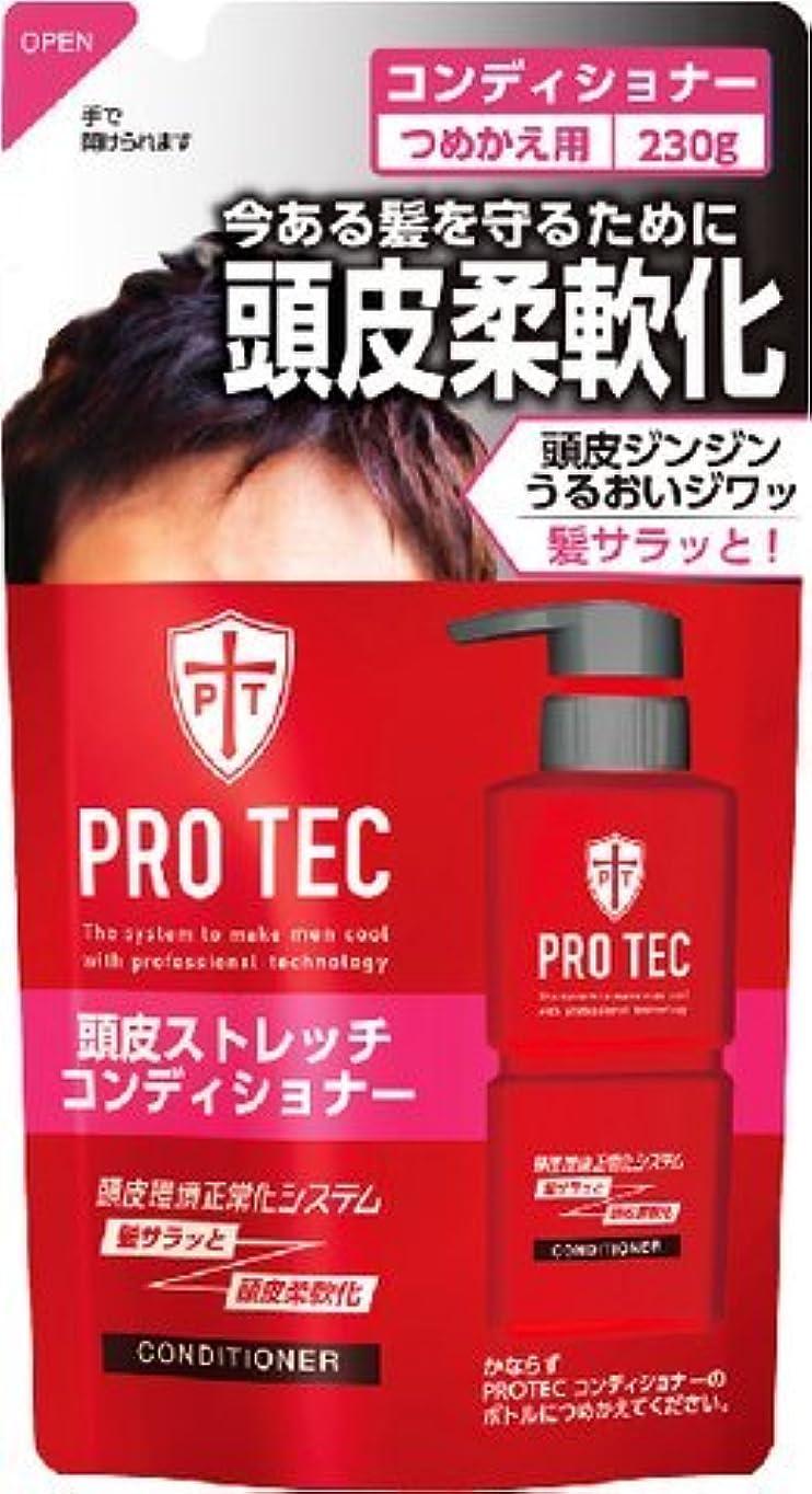 文明化料理更新PRO TEC(プロテク) 頭皮ストレッチ コンディショナー つめかえ 230g  ×3個