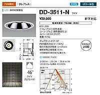 山田照明/ダウンライト 軒下照明 DD-3511-N ダクトプラグ