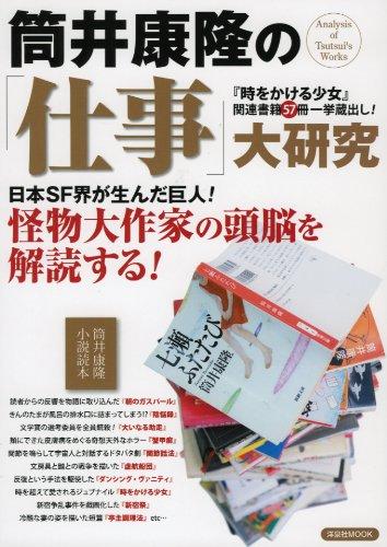 筒井康隆の「仕事」大研究 (洋泉社MOOK)