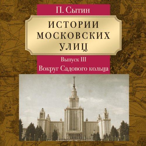 Istorii moskovskih ulic. Vypusk 3 audiobook cover art