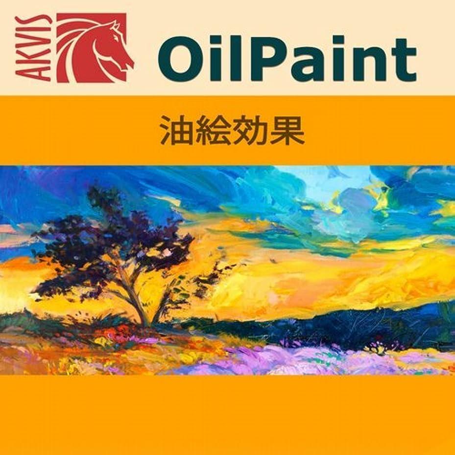 遺跡ストレージさらにAKVIS OilPaint for Mac Home プラグイン版 [ダウンロード]