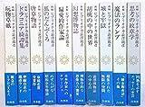 新編ビブリオテカ澁澤龍彦 全10巻セット(白水社)
