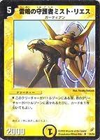 デュエルマスターズ 《雷鳴の守護者ミスト・リエス》 DM04-024-UC 【クリーチャー】