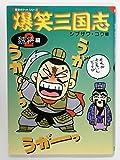 爆笑三国志 (2) (歴史ポケットシリーズ)