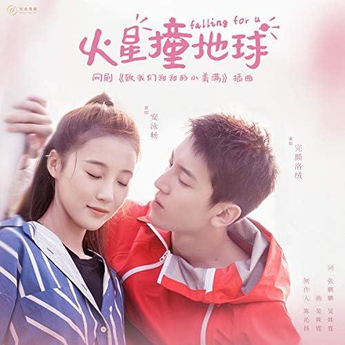 Wan Yan Luo Rong & An Yongchang