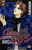 9番目のムサシミッション・ブルー 7 (ボニータコミックス)