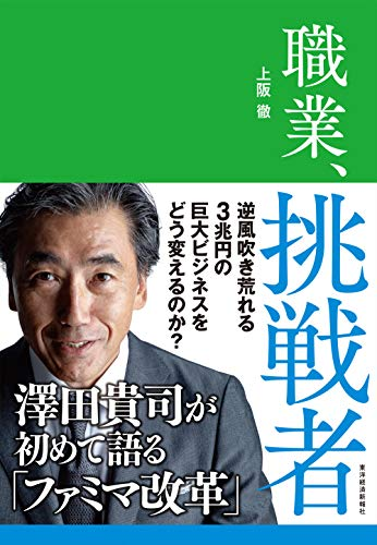 職業、挑戦者: 澤田貴司が初めて語る「ファミマ改革」