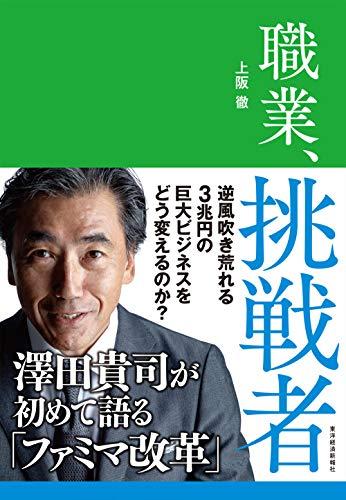 職業、挑戦者: 澤田貴司が初めて語る「ファミマ改革」の詳細を見る