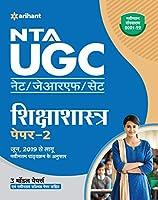 NTA UGC NET Shiksha Shastra Paper 2