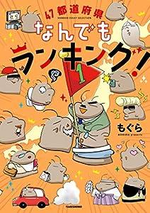 47都道府県なんでもランキング! (バンブーコミックス エッセイセレクション)