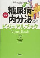 糖尿病・内分泌疾患ビジュアルブック第2版