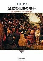 宗教文化論の地平 (現代宗教文化研究叢書1)