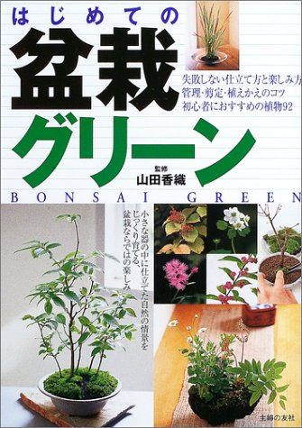 Bonsai Green for the first time gardening guide (best friend of housewife BOOKS) ISBN: 4072347558 (2003) [Japanese Import]