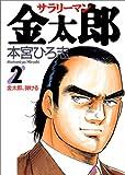 サラリーマン金太郎 2 (ヤングジャンプコミックス)