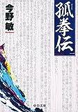 孤拳伝(一) – 新装版 (中公文庫)