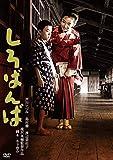 「芦川いづみデビュー65周年」記念シリーズ:第2弾 しろばんば[DVD]