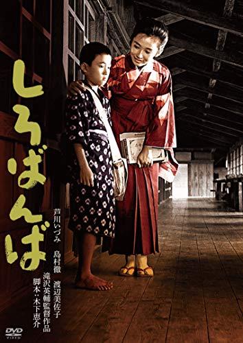 「芦川いづみデビュー65周年」記念シリーズ:第2弾 しろばんば [DVD]