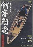 剣客商売 第1シリーズ《第9・10話収録》[DVD]
