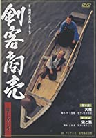 剣客商売 第1シリーズ《第9・10話収録》 [DVD]