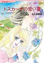 トスカーナの甘い夏 (ハーレクインコミックス)