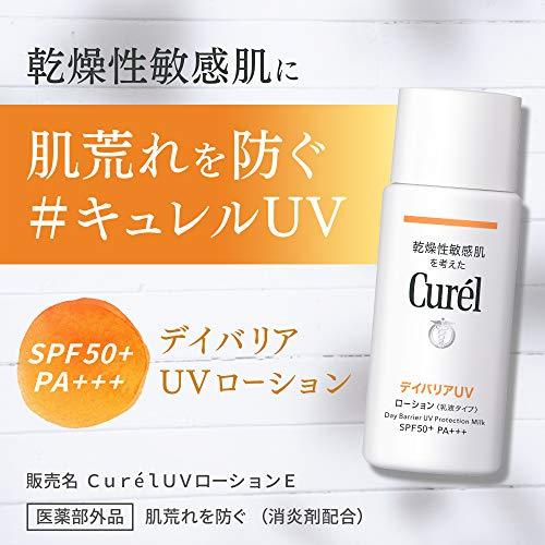 キュレルUVカットデイバリアUVローション60ml[医薬部外品]日焼け止めSPF50+/PA+++ホワイト