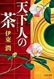 天下人の茶 (文春文庫)